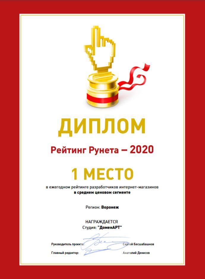 1 место в Воронеже вебстудия