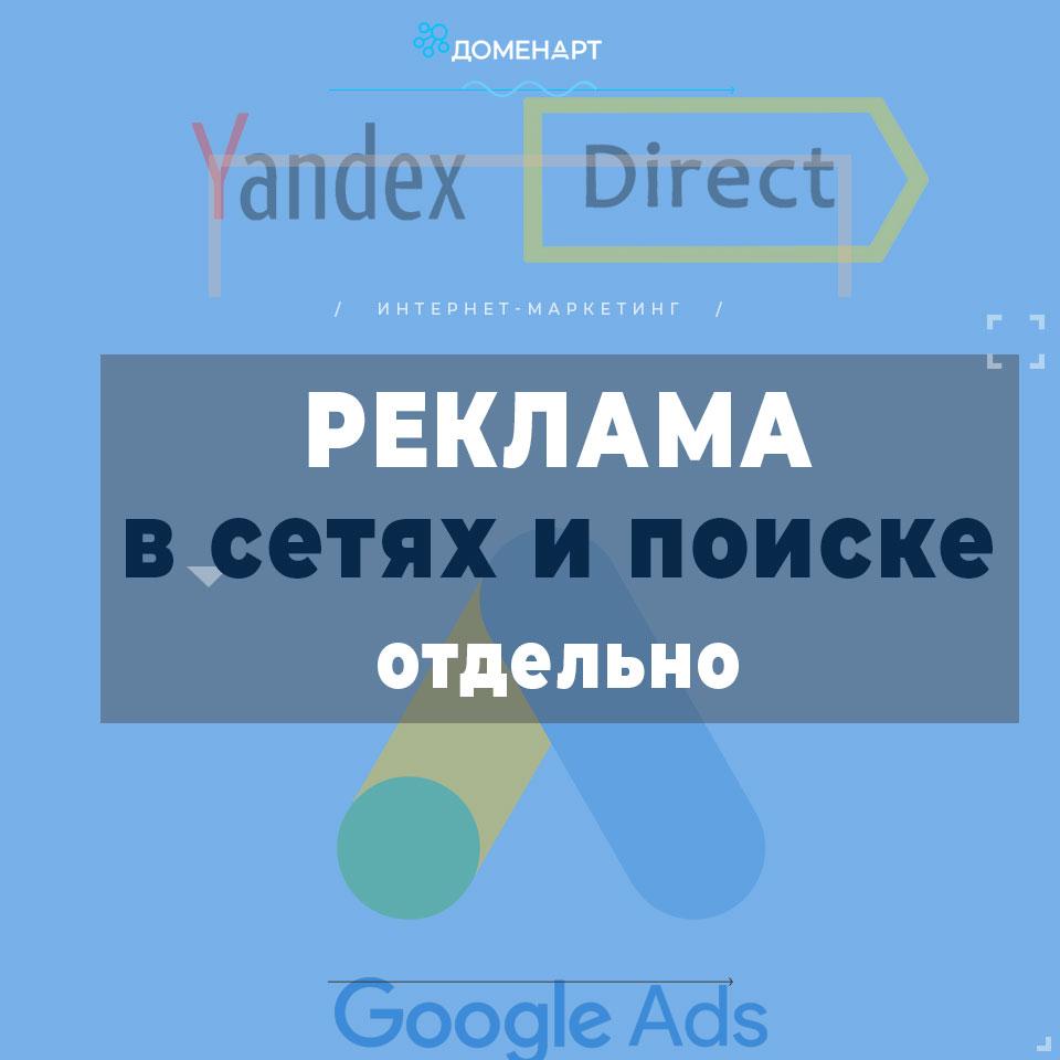 Реклама в поисковике и соцсети
