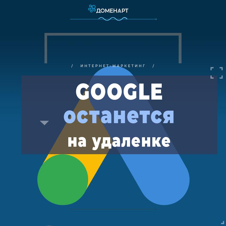 Гугл на удаленке 2021