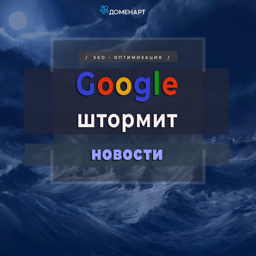 Гугл штормит