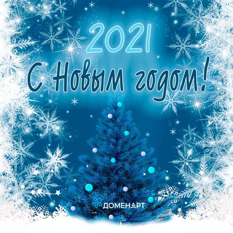 С Новым 2021 годом, он наступил!