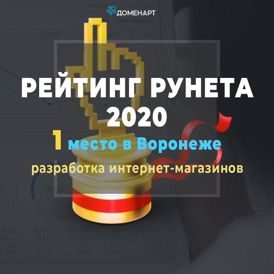 1 место в 2020 рейтинг Воронеж