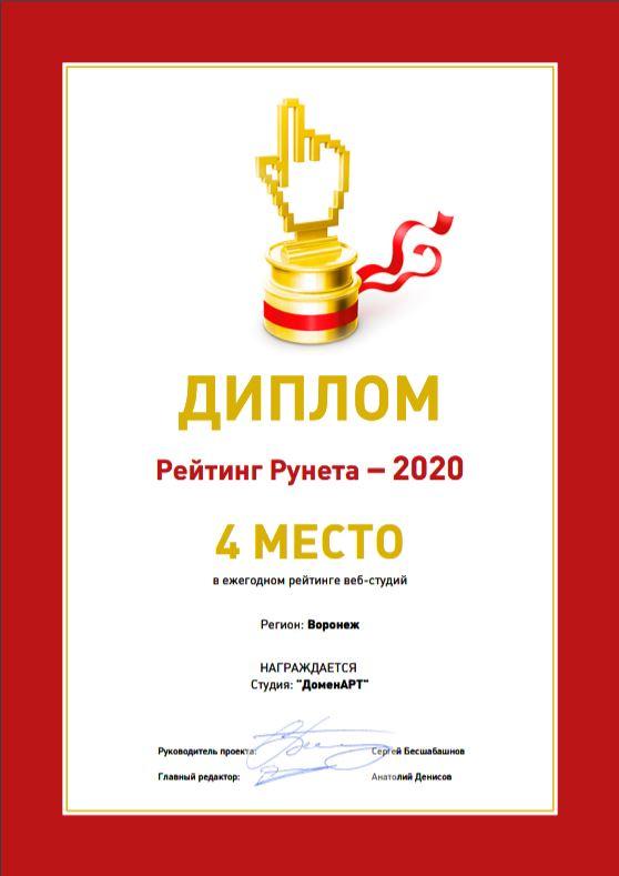 Диплом Разработчиков Воронежа