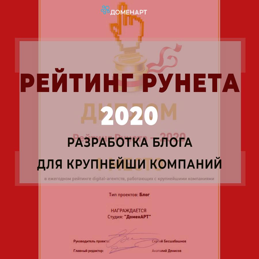 Рейтинг рунета блог