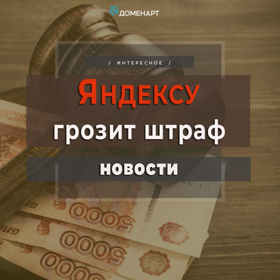 Штраф Яндексу
