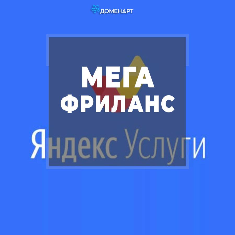 Яндекс услуги - супер фриланс и способ отслеживания дохода граждан налоговой
