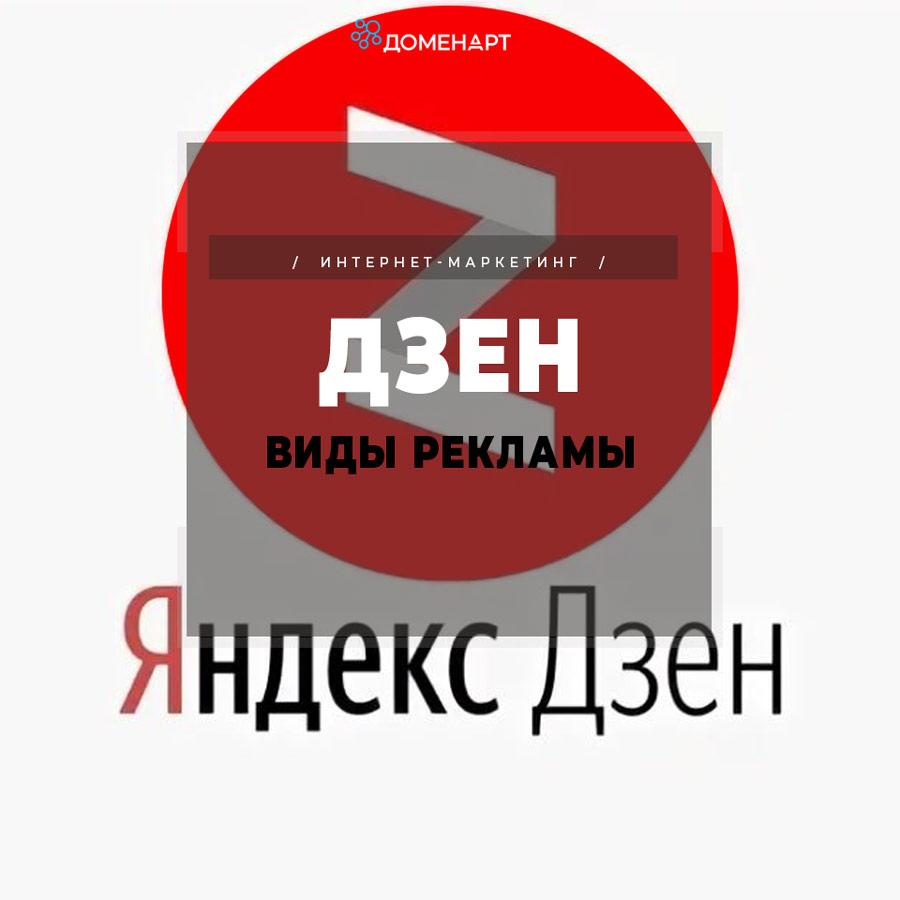 ЯНДЕКСДЗЕН реклама