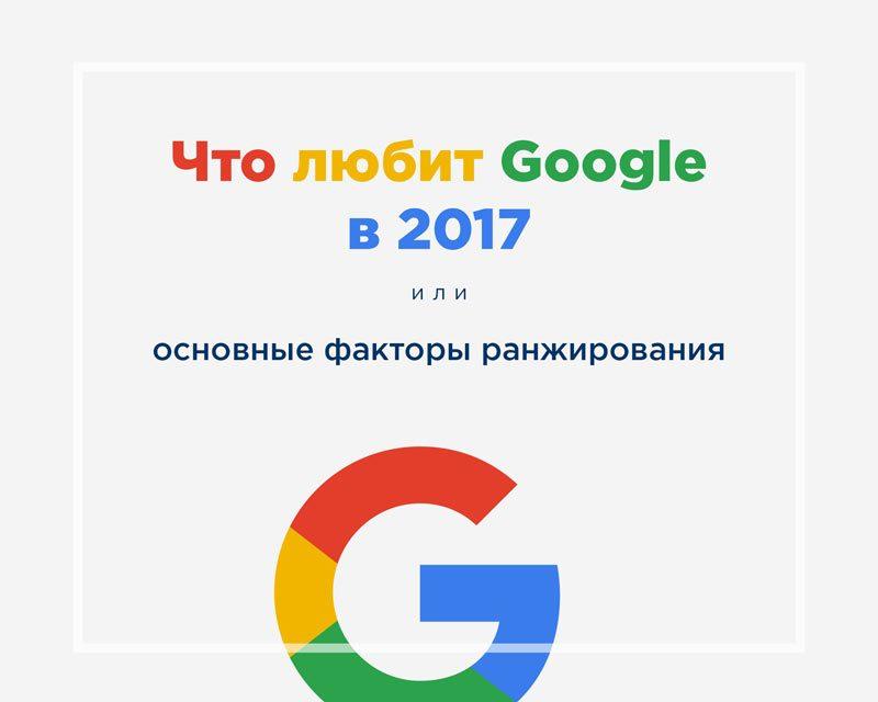 Что любит Гугл в 2017