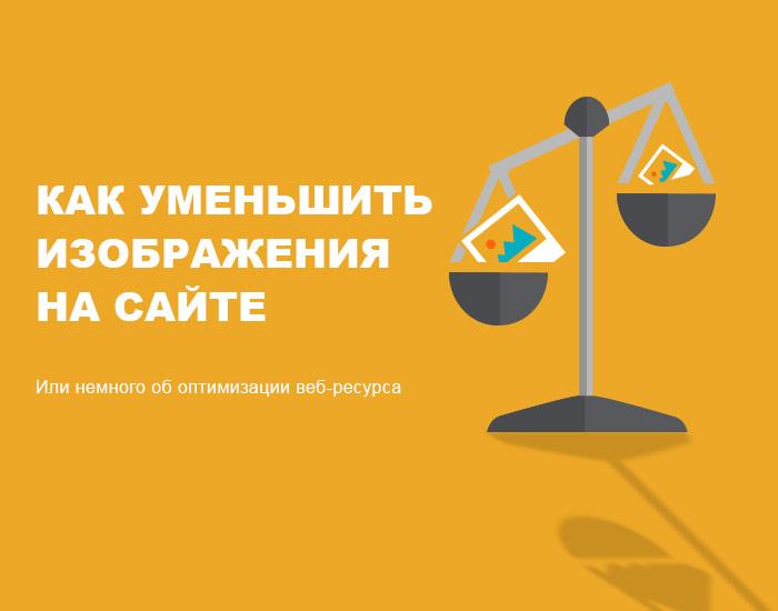 kak-umenshit-izobrazheniya-na-sajte