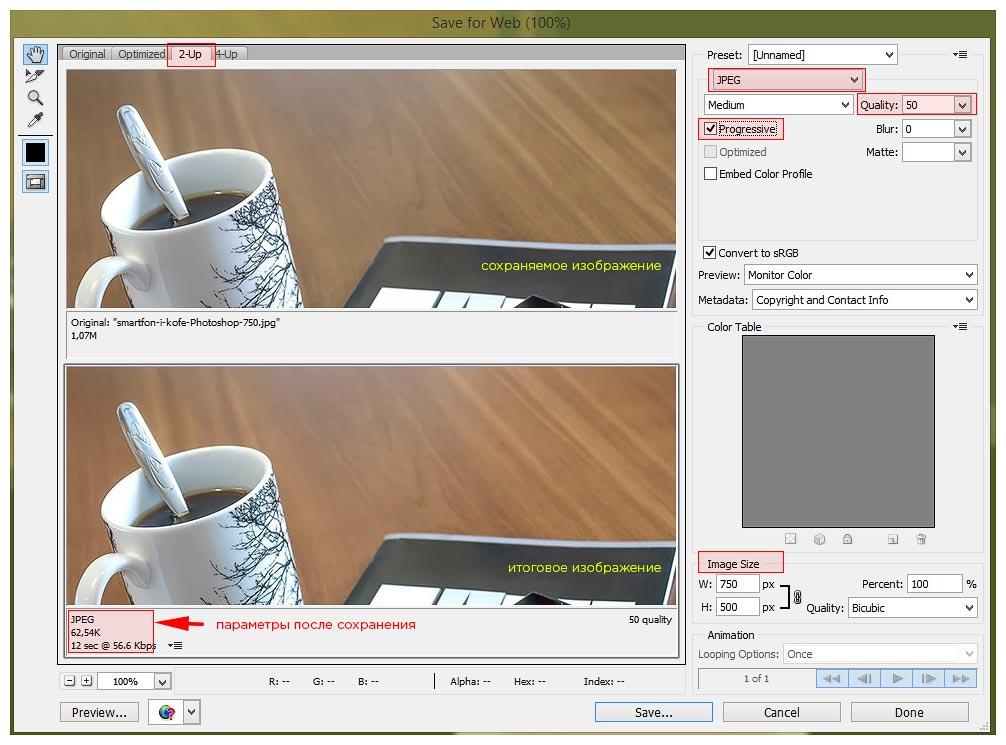 Сохранение для веб в Photoshop