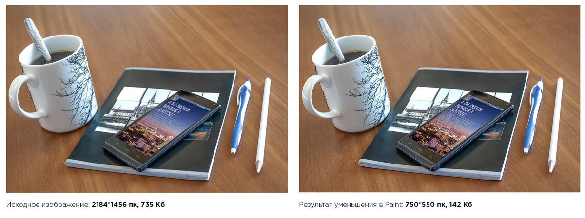 Сравнение исходного и уменьшенного изображения вPaint