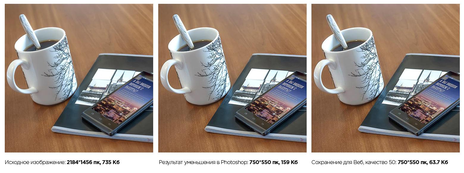 Сравнение исходного, уменьшенного и оптимизированного изображенияPhotoshop