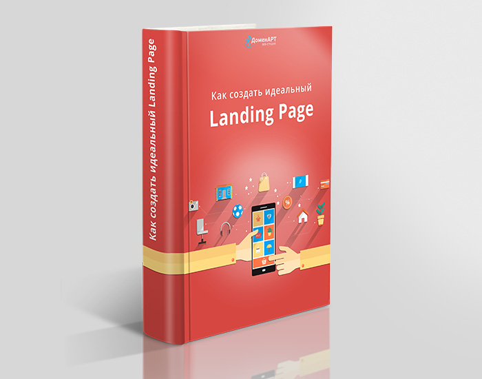 Книга: Как создать идеальный Landing Page