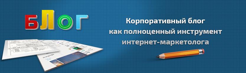 korporativniy-blog