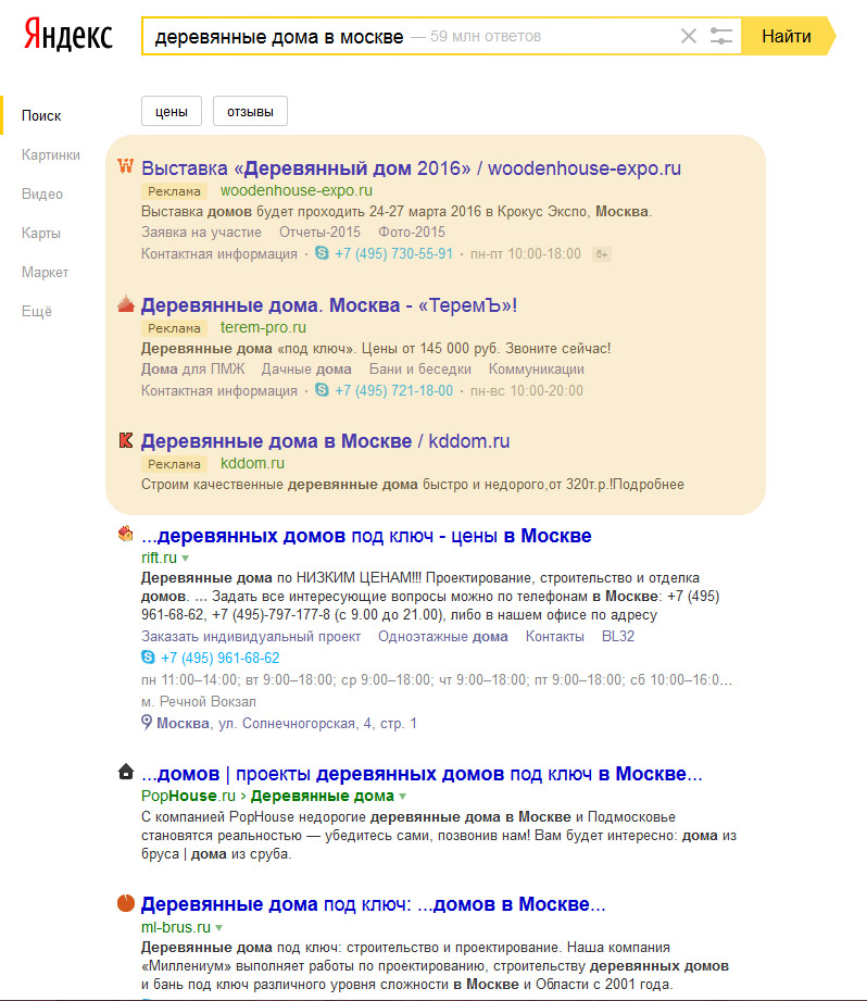 блок спецразмещения в поисковой выдаче