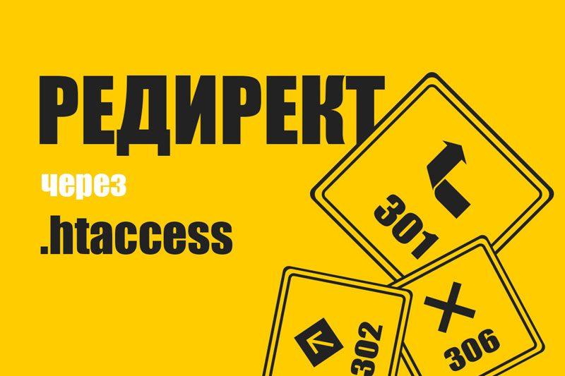 Настройка редиректа с помощью .htaccess
