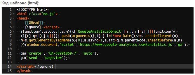 Код отслеживания в коде сайта