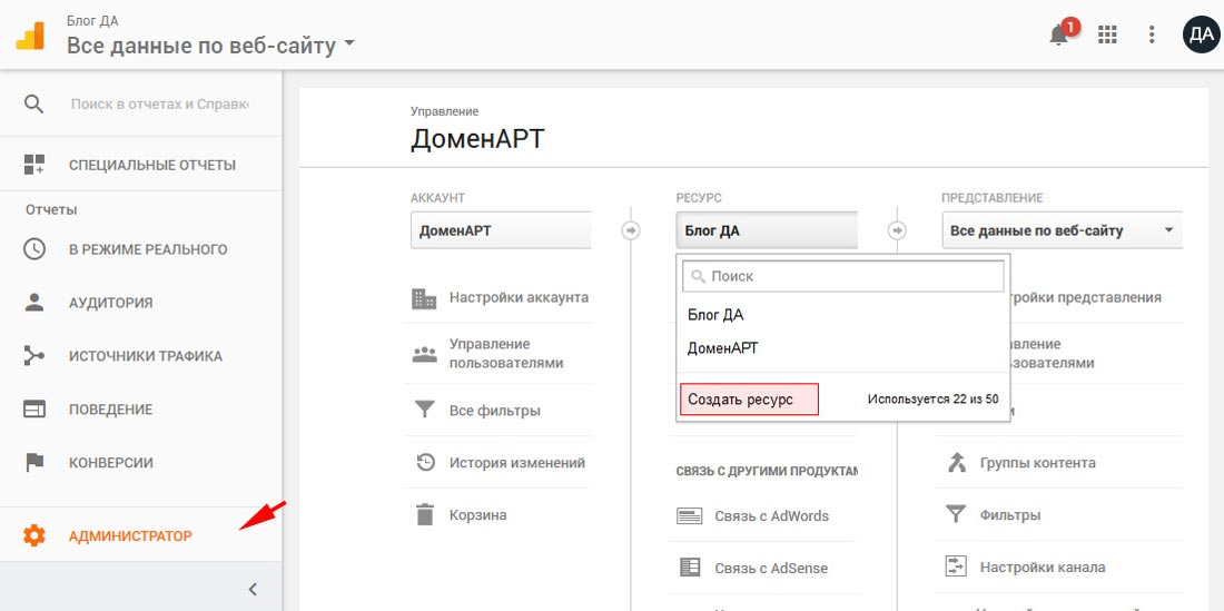 Регистрация сайта в сервисе статистики Google Analytics