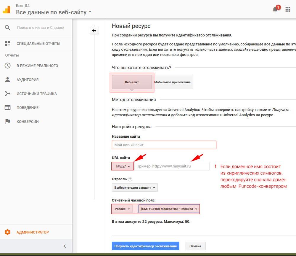 Регистрация сайта в сервисе статистики Google Analytics-код идентификатора