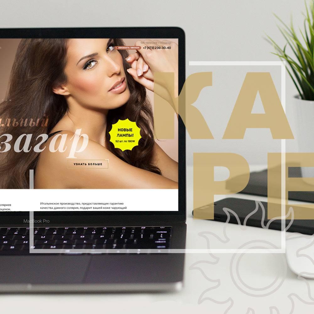 Разработка сайта салона красоты