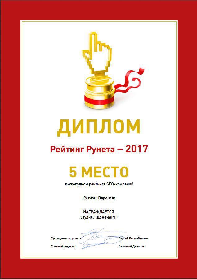rejting-seo-kompanij-2017-voronezh-5-mesto