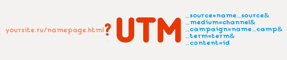 utm-структура