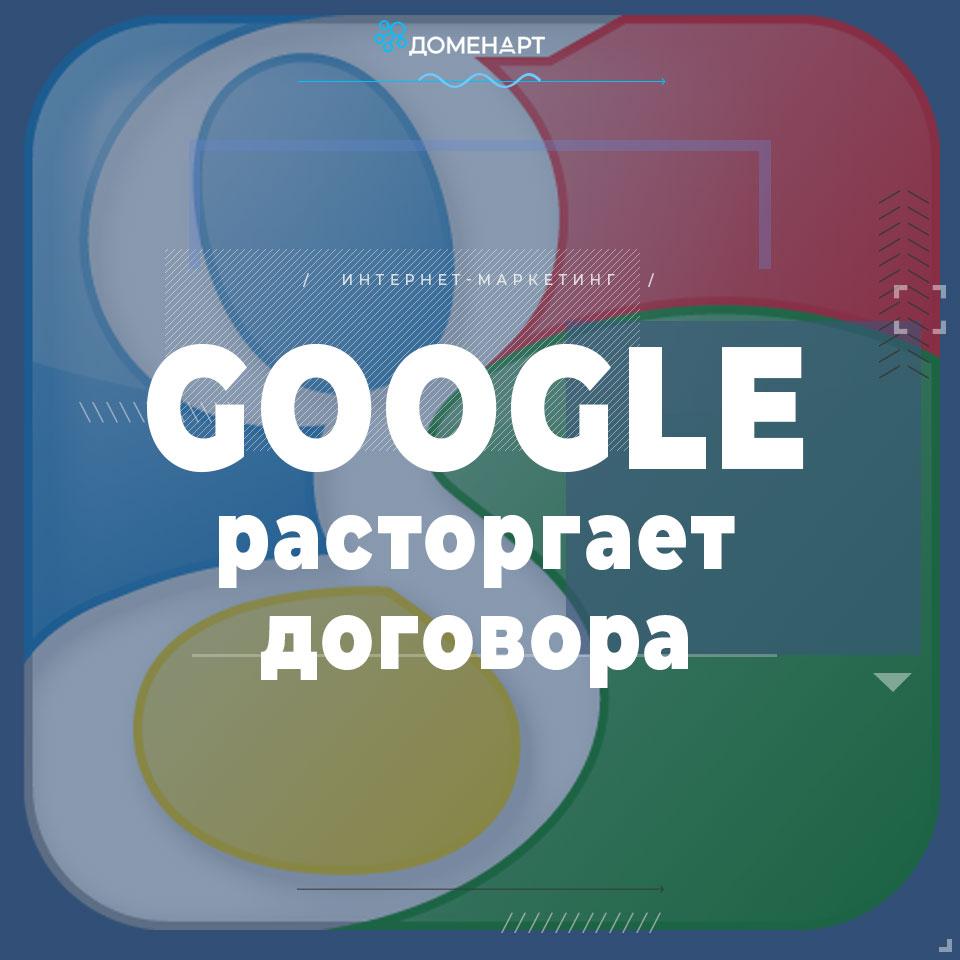 Логотип Google массово расторгает договоры