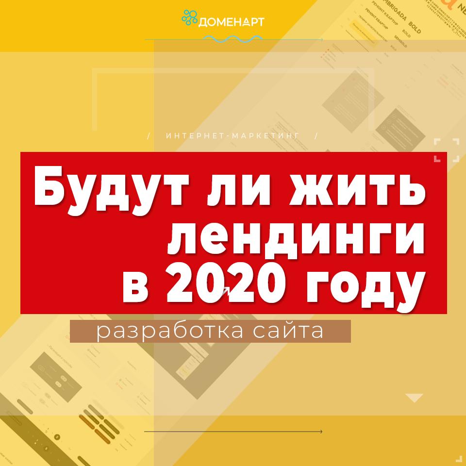 Разработка лендинга в 2020