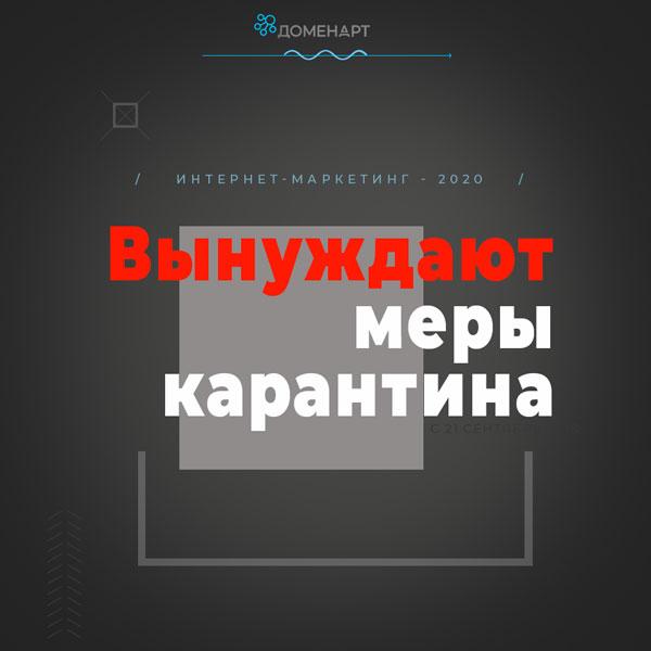 Меры карантина и качество видео
