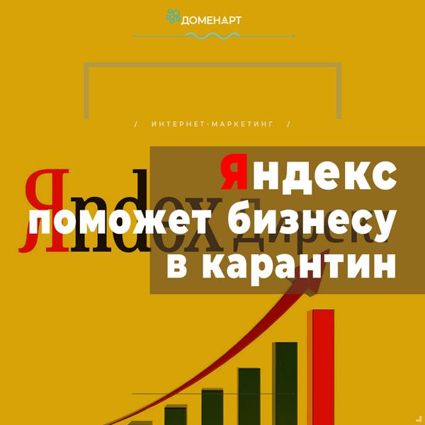 Помощь бизнесу от Яндекс Директ