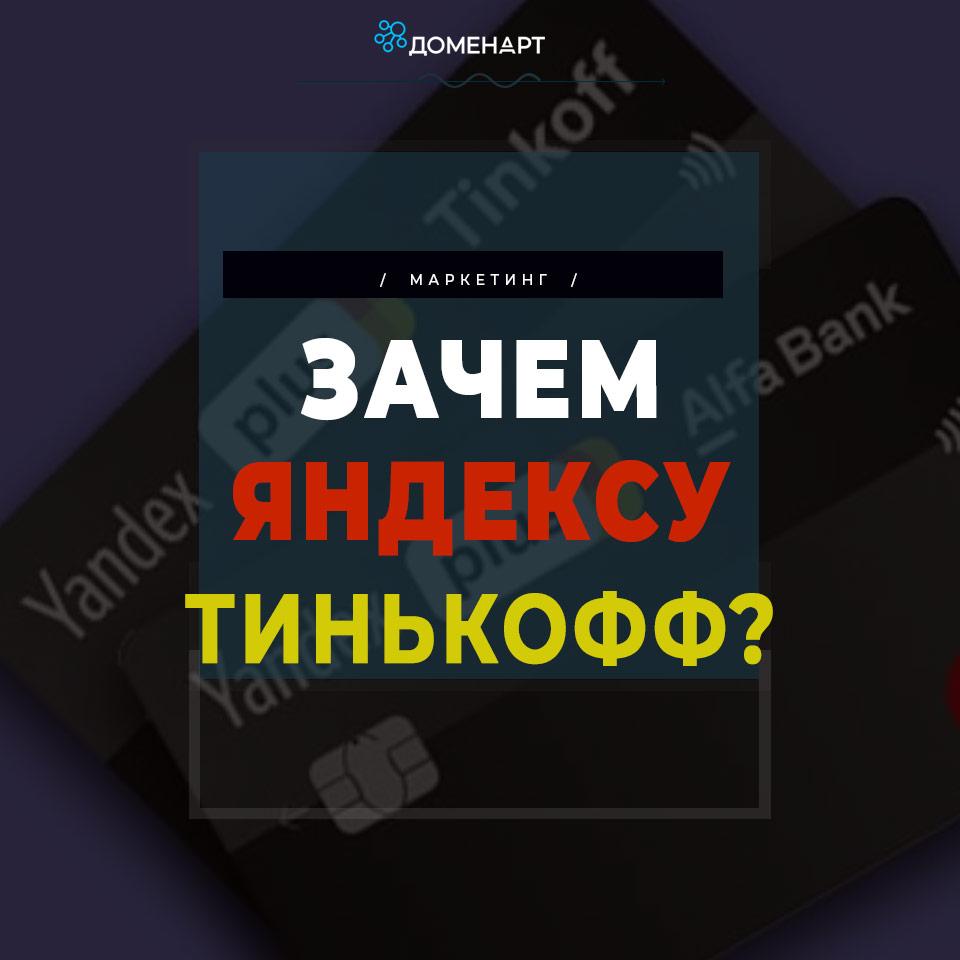 Яндекс и деньги тинькофф