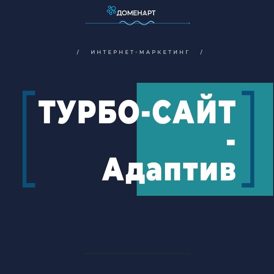 Турбо-сайт адаптивный сайт